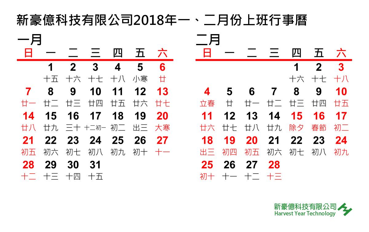 proimages/calendar/2018/2018_1_2.jpg