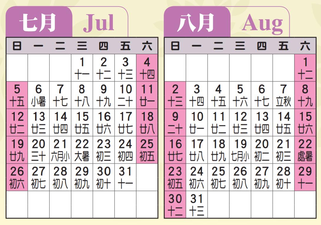proimages/calendar/2020/七八月.png