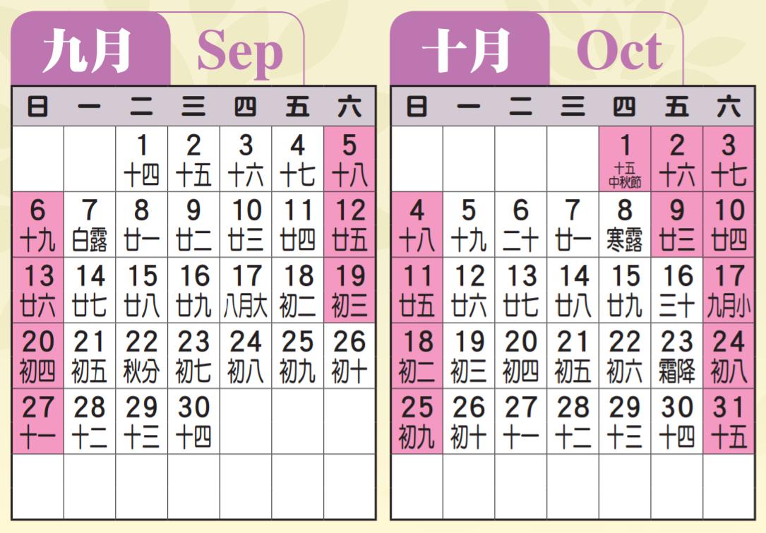 proimages/calendar/2020/九十月.png