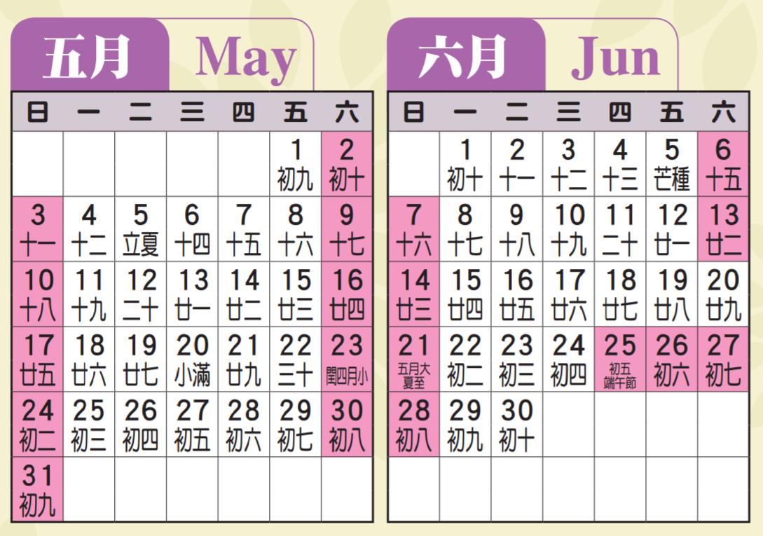 proimages/calendar/2020/五六月.png