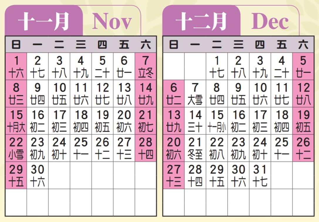 proimages/calendar/2020/十一十二月.png