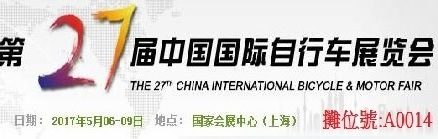 proimages/news/2017_Shanghai_cycle.jpg